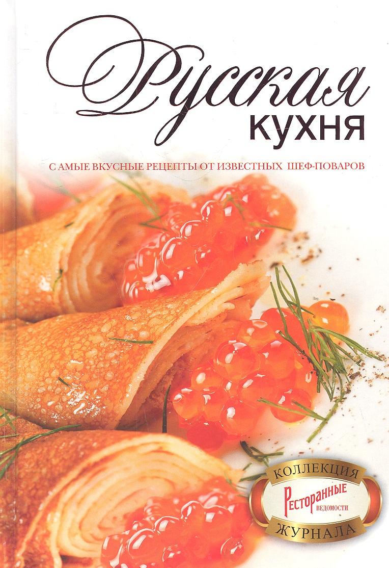 Русская кухня похлебкин в русская кухня isbn 9785699935611