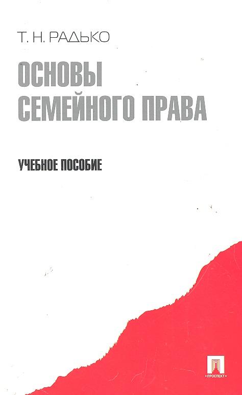 Основы семейного права Учеб. пособие