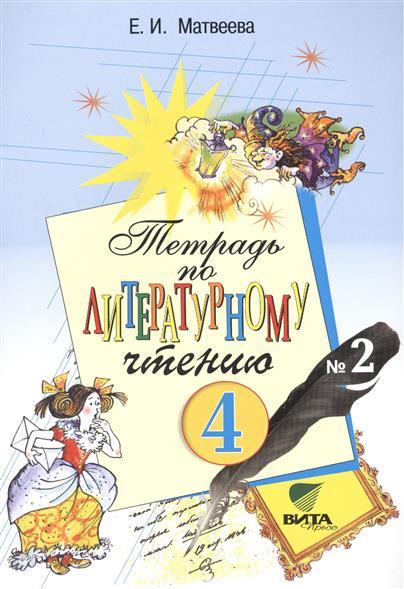 Матвеева Е. Тетрадь по литературному чтению №2. 4 класс. 11-е издание