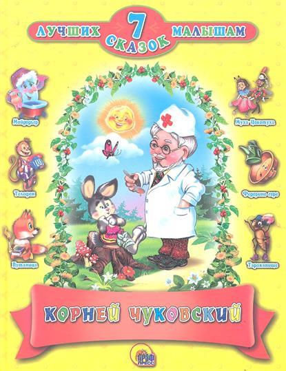 Чуковский К. Корней Чуковский 7 лучших сказок малышам корней чуковский приключение бибигона