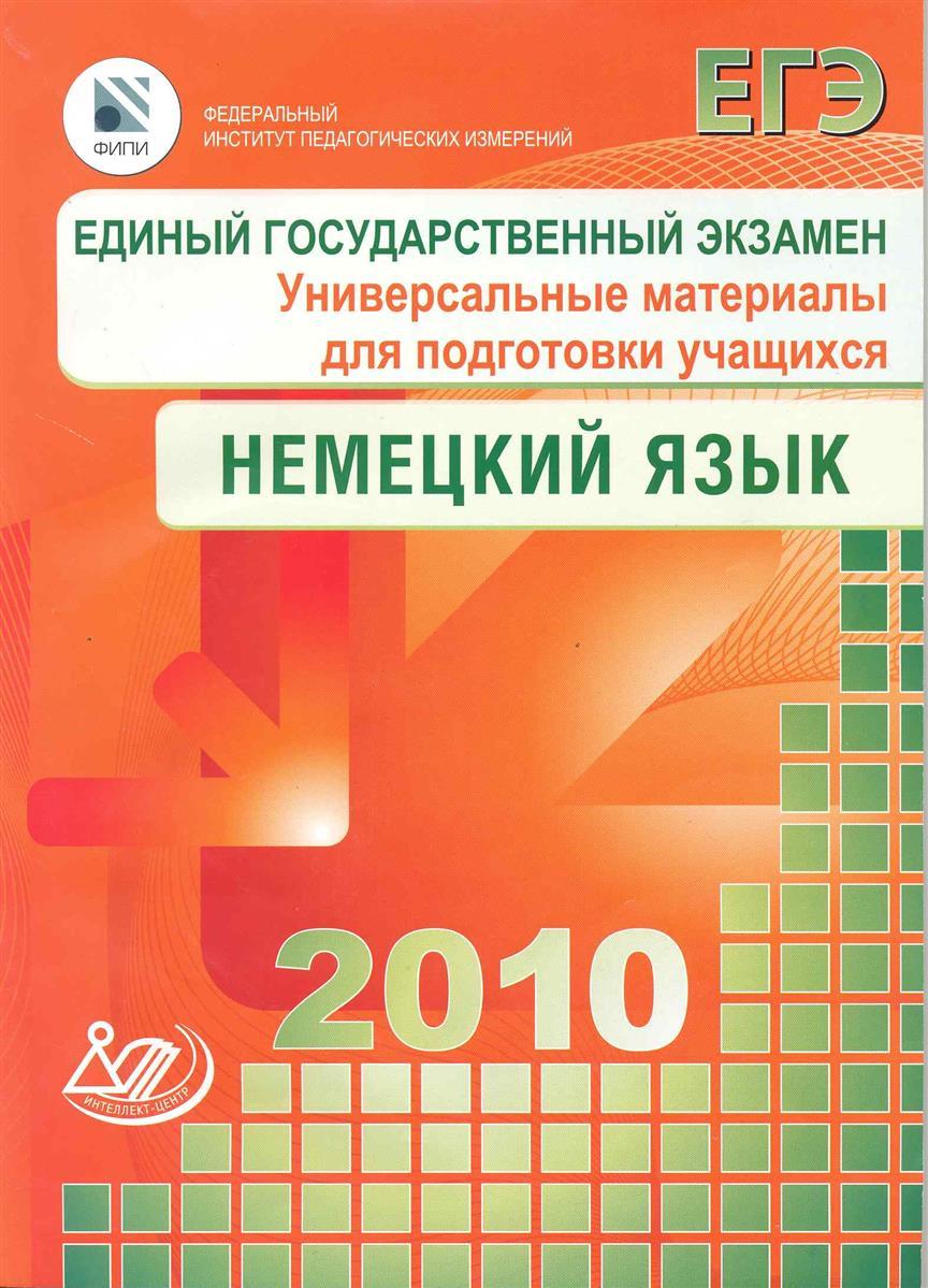 ЕГЭ 2010 Нем. язык Универ. матер. для подг. учащ.