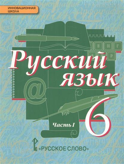 Русский язык. Учебник. Часть I. 6 класс