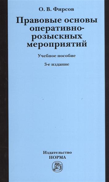 Правовые основы оперативно-розыскных мероприятий. Учебное пособие. 3-е издание, исправленное и дополненное