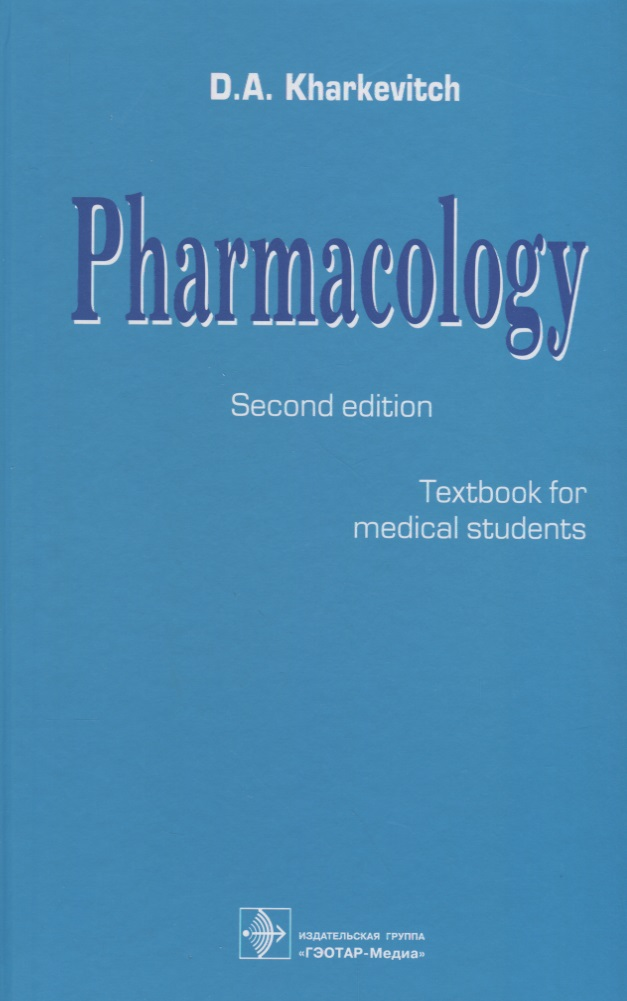 Харкевич Д.А. Pharmacology. Textbook for medical students. Translation of 12th edition of Russian textbook «Pharmacology» (2017) цена