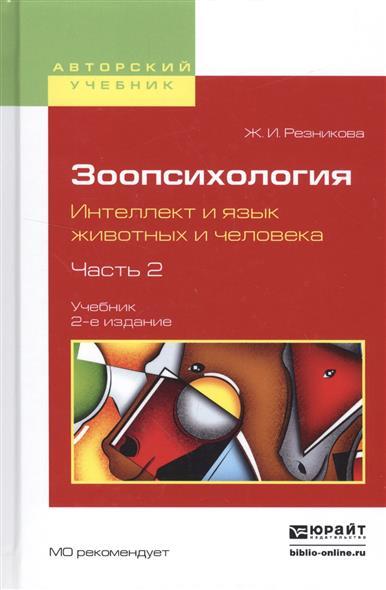 Резникова Ж. Зоопсихология. Интеллект и язык животных и человека. Часть 2. Учебник