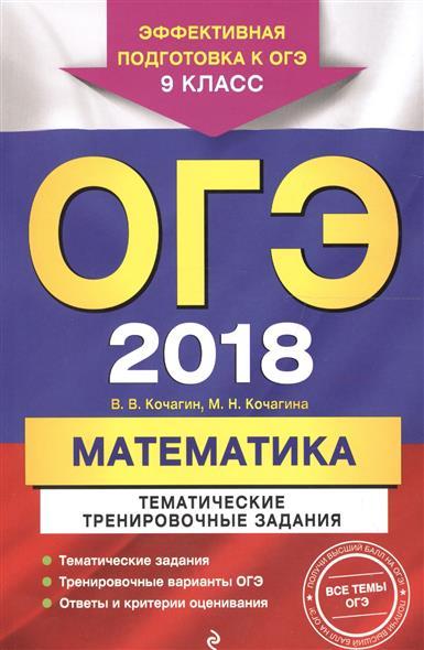 ОГЭ 2018. Математика. Тематические тренировочные задания. 9 класс