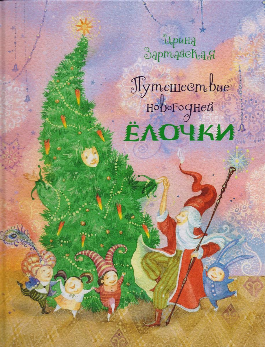 Зартайская И.: Путешествие новогодней Елочки