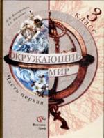 Окружающий мир 3 кл Учебник т.1/2тт