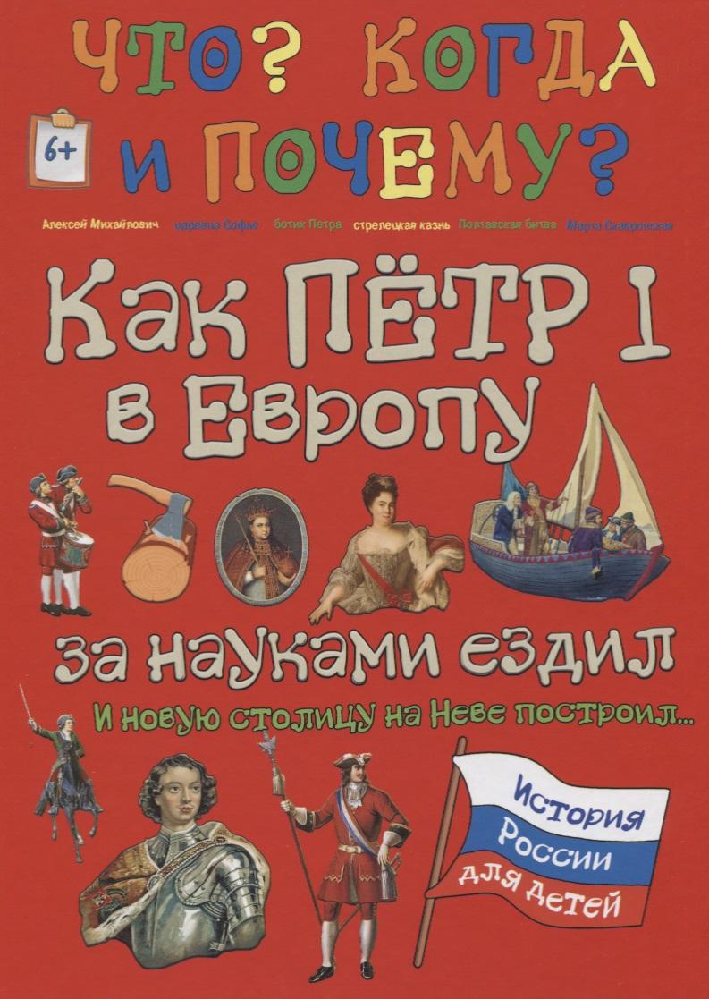 Владимиров В. Как Петр I в Европу за науками ездил и новую столицу на Неве построил…