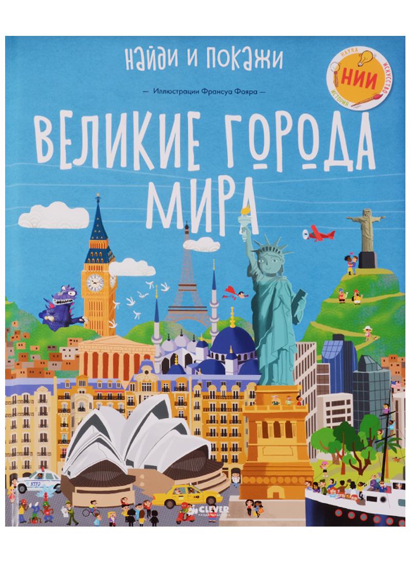 Великие города мира