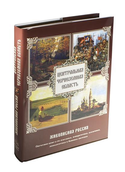 Центральная Черноземная область. Живописная Россия. Отечество наше в его земельном, историческом, племенном, экономическом и бытовом значении