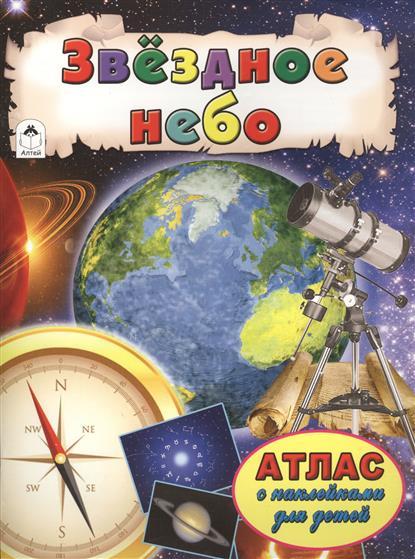 Голенищева О. (ред.) Звездное небо. Атлас с наклейками для детей картленд барбара звездное небо гонконга