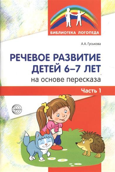 Гуськова А. Речевое развитие детей 6-7 лет на основе пересказа. Часть 1 надежда дмитриевна гуськова основы