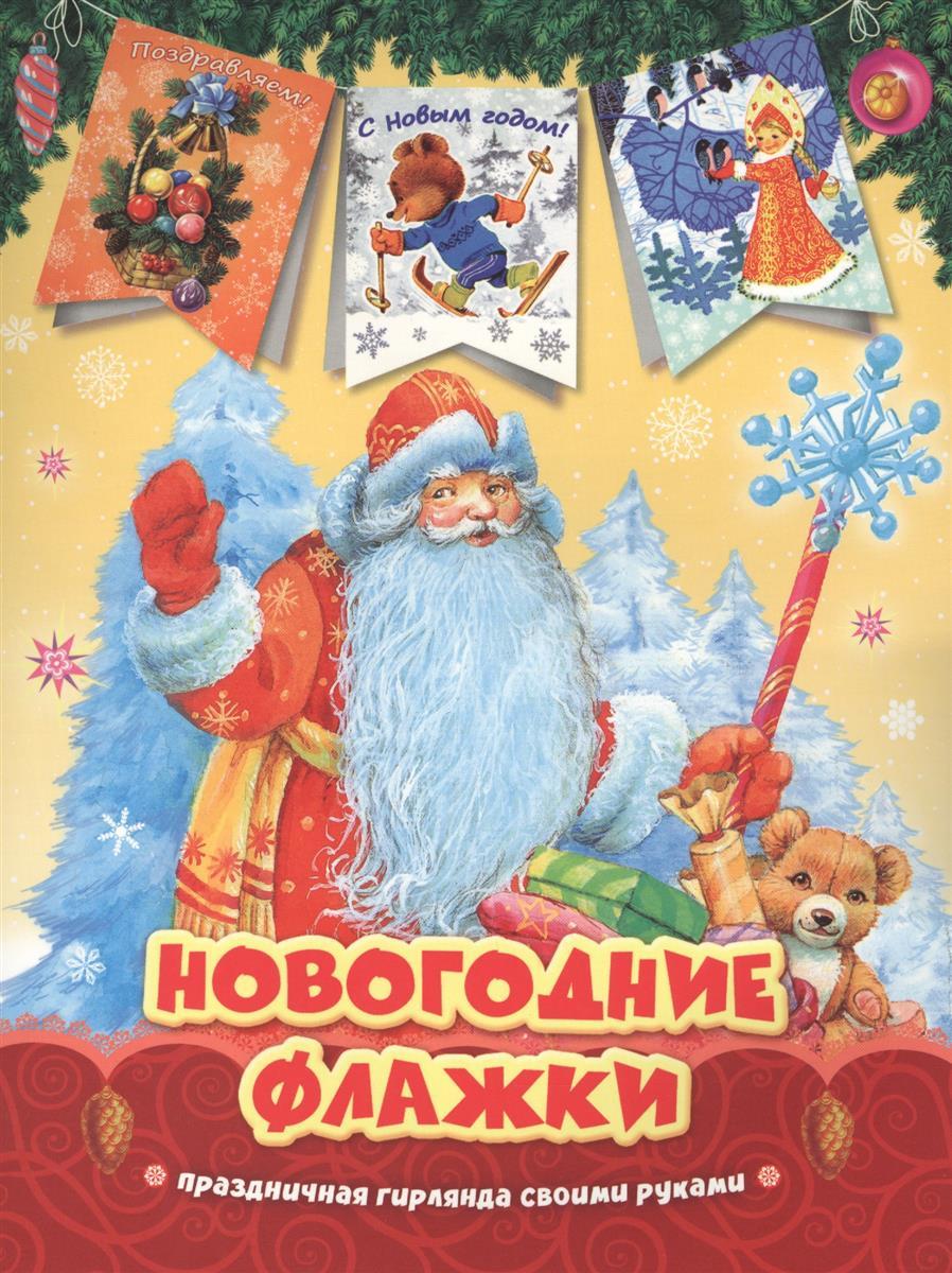 Новикова Е., (ред.) Новогодние флажки. Праздничная гирлянда своими руками action гирлянда флажки триколор