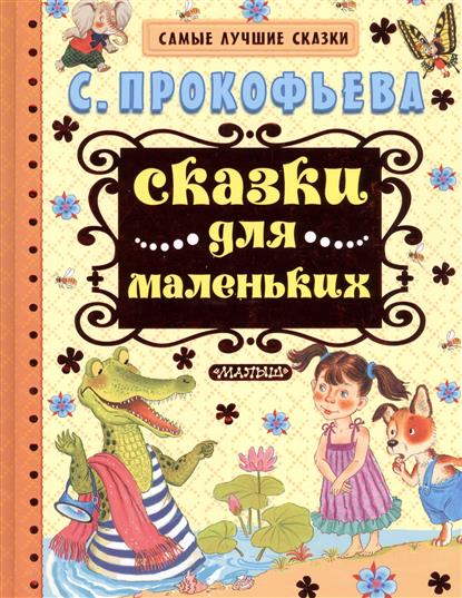 Прокофьева С. Сказки для маленьких прокофьева с л неизвестный с хвостом