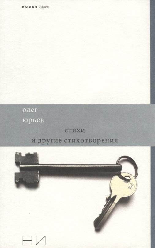 Стихи и другие стихотворения (2007-2010)