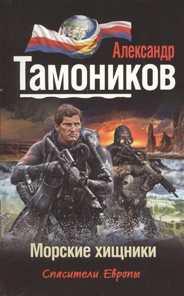 Тамоников А. Морские хищники тамоников а холодный свет луны