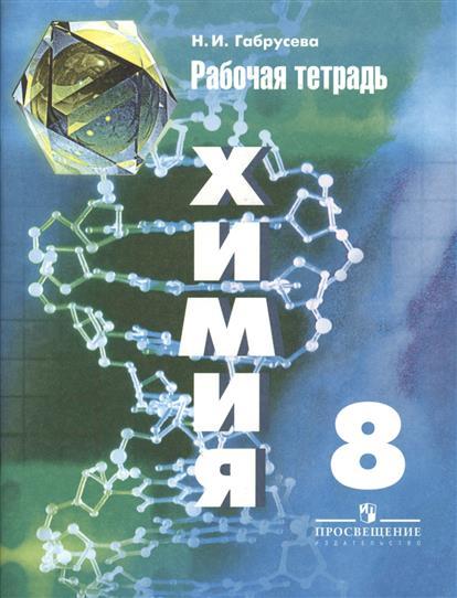 Химия. Рабочая тетрадь. 8 класс. Пособие для учащихся общеобразовательных организаций