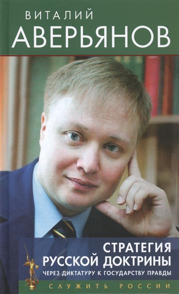 Аверьянов В. Стратегия Русской доктрины. Через диктатуру к государству правды