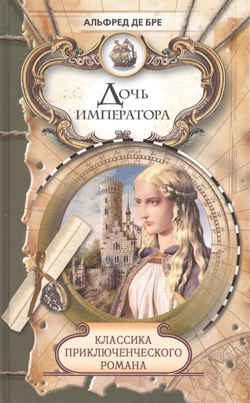 Дочь императора: роман