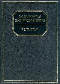 Адамчик М. Религия адамчик м в 500 шедевров мирового искусства