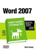 Гровер К. Word 2007 Недостающее рук-во