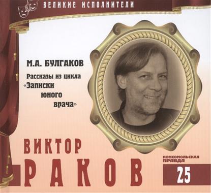 Великие исполнители. Том 25. Виктор Раков (р. 1962). (+аудиокнига CD