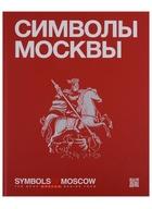 Символы Москвы