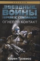 Republic Commando. Огневой контакт. Звездные Войны