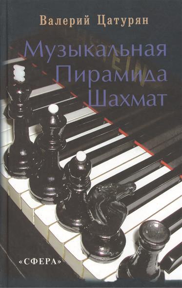 Музыкальная пирамида шахмат