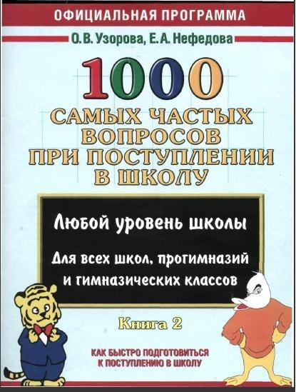1000 самых частых вопр. при поступлении в шк. кн. 2