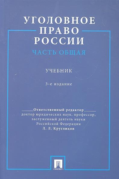 Уголовное право России Часть Общая Учебник