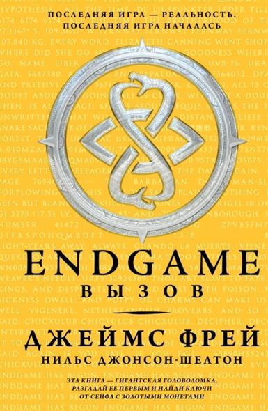 Фрей Дж., Джонсон-Шелтон Н. Endgame: Вызов endgame вызов