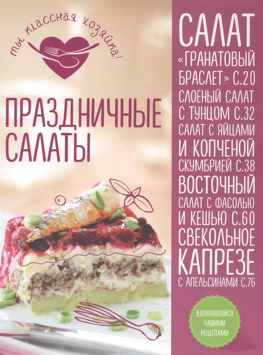 Сотникова Т. Праздничные салаты плотникова т такие вкусные салаты…
