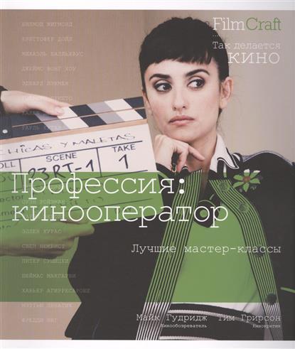 Профессия: кинооператор