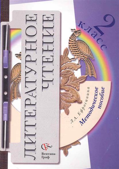 Ефросинина Л. Литературное чтение 2 кл Метод. пос. ефросинина л а литературное чтение 1 кл учебник