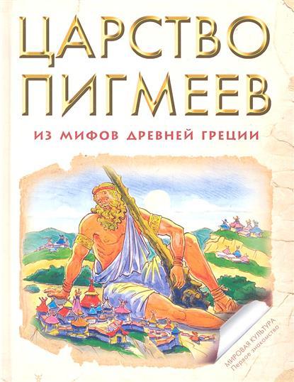 Царство пигмеев. Из мифов Древней Греции