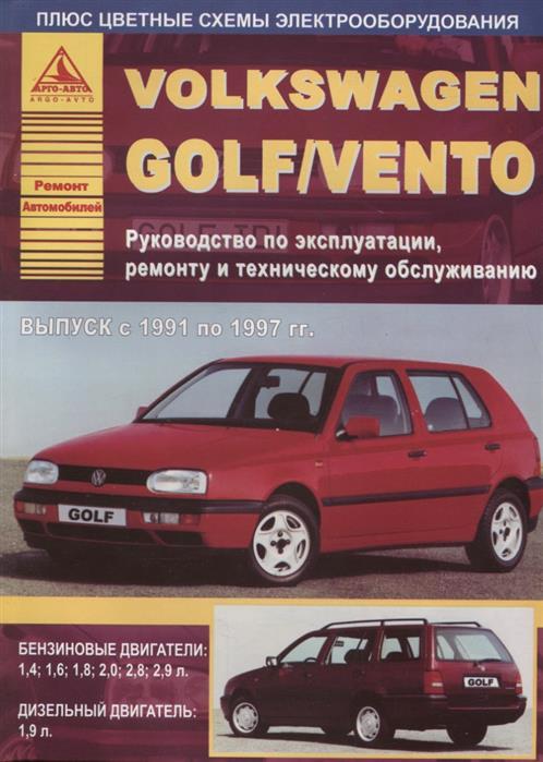 Volkswagen Golf/Vento 1991-1997 c бензиновыми и дизельным двигателями. Эксплуатация. Ремонт. ТО чайник kitchenaid kten20sbob чёрный 1 9 л нержавеющая сталь