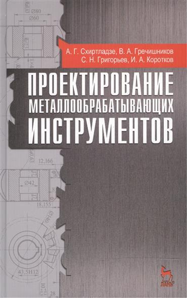 Проектирование металлообрабатывающих инструментов: Учебное пособие. Издание второе, стереотипное