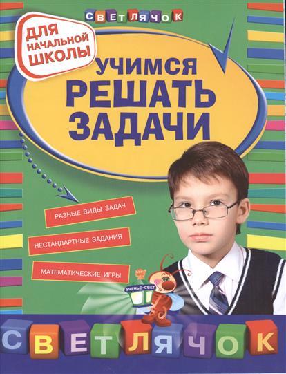 Берестова Е.: Учимся решать задачи: для начальной школы