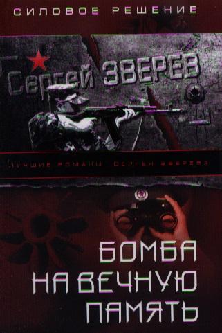 Зверев С. Бомба на вечную память natura siberica tuva био гель для душа омолаживающий 300 мл