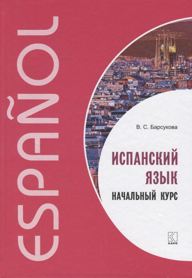 Барсукова В. Испанский язык. Начальный курс иванова м испанский язык интенсивный упрощенный курс