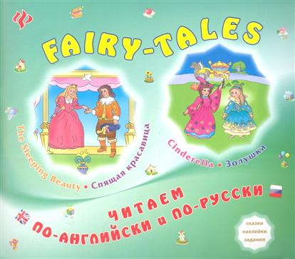 Зиновьева Л. FAIRY-TALES. Cinderella. Золушка. The Sleeping Beauty. Спящая красавица lift the flap fairy tales
