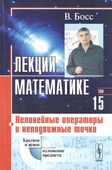 Босс В.: Лекции по математике. Том 15. Нелинейные операторы и неподвижные точки. Учебное пособие