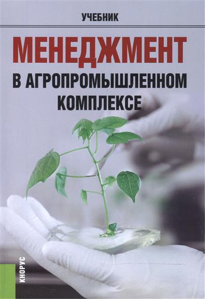 Менеджмент в агропромышленном комплексе. Учебник