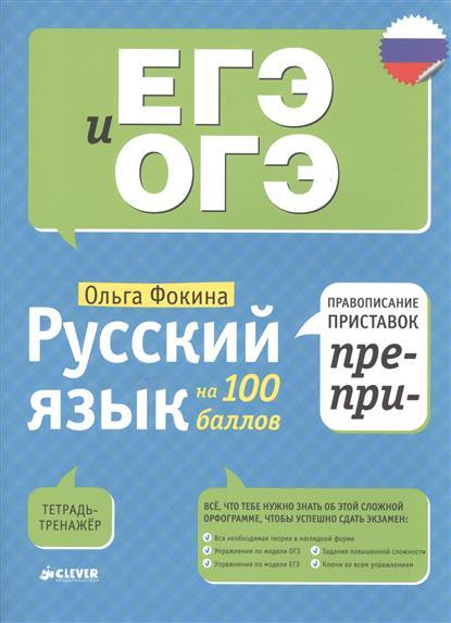 Русский язык на 100 баллов. Правописание приставок ПРЕ и ПРИ. Тетрадь-тренажер
