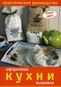 Оформляем кухни Вышивка Практ. рук-во