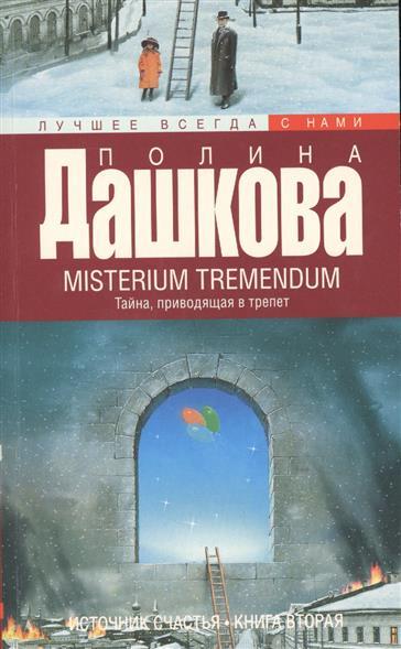 Дашкова П. Источник счастья. Книга вторая. Misterium Tremendum. Тайна, приводящая в трепет источник счастья книга 2 misterium tremendum тайна
