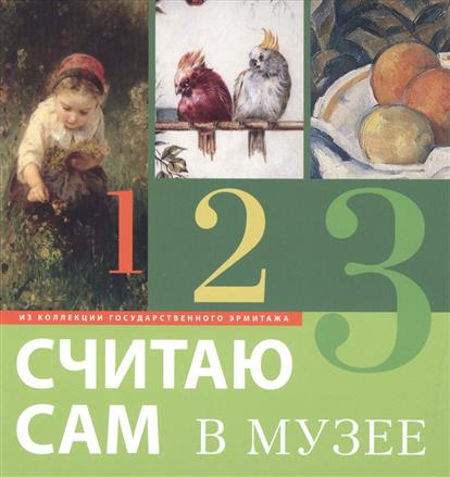 Ермакова П. (ред.) Считаю сам в музее. Из коллекции Государственного Эрмитажа