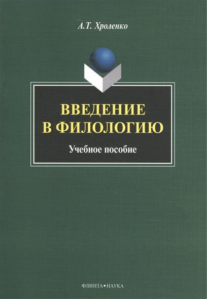 Хроленко А. Введение в филологию. Учебное пособие паньженский в введение в дифференциальную геометрию учебное пособие